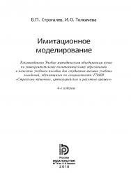 Имитационное моделирование ISBN 978-5-7038-4825-8