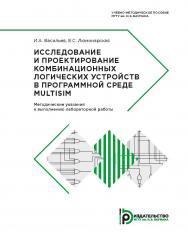 Исследование и проектирование комбинационных логических устройств в программной среде Multisim. Методические указания к выполнению лабораторной работы ISBN 978-5-7038-4827-2