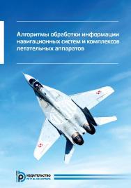 Алгоритмы обработки информации навигационных систем и комплексов летательных аппаратов ISBN 978-5-7038-4845-6