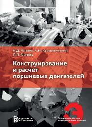 Конструирование и расчет поршневых двигателей ISBN 978-5-7038-4854-8