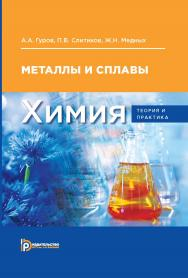 Химия: теория и практика. Металлы и сплавы ISBN 978-5-7038-4858-6