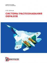 Системы распознавания образов ISBN 978-5-7038-4867-8