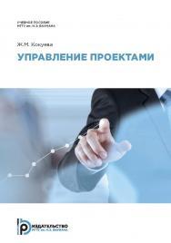 Управление проектами ISBN 978-5-7038-4871-5