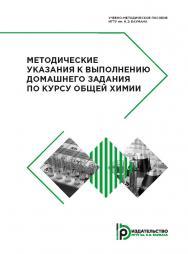 Методические указания к выполнению домашнего задания по курсу общей химии. — 3-е изд., испр. ISBN 978-5-7038-4882-1