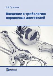 Введение в трибологию поршневых двигателей ISBN 978-5-7038-4890-6
