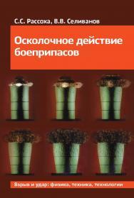 Осколочное действие боеприпасов ISBN 978-5-7038-4943-9