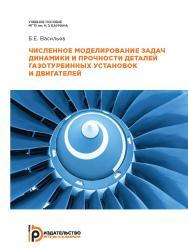 Численное моделирование задач динамики и прочности деталей газотурбинных установок и двигателей ISBN 978-5-7038-4954-5