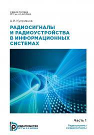 Радиосигналы и радиоустройства в информационных системах: учебное пособие : в 2 ч. Ч. 1 : Радиосистемы и радиосигналы ISBN 978-5-7038-4968-2