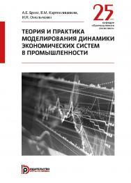 Теория и практика моделирования динамики экономических систем в промышленности ISBN 978-5-7038-5089-3