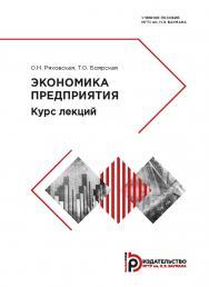 Экономика предприятия. Курс лекций : учебное пособие ISBN 978-5-7038-5100-5