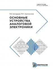 Основные устройства аналоговой электроники : учебное пособие ISBN 978-5-7038-5104-3