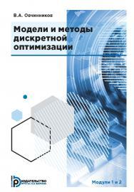 Модели и методы дискретной оптимизации. Модули 1 и 2 : учебник ISBN 978-5-7038-5105-0