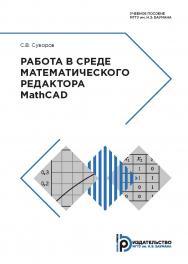 Работа в среде математического редактора MathCAD : учебное пособие ISBN 978-5-7038-5182-1