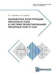 Разработка конструкции печатного узла в системе проектирования печатных плат P-CAD : учебно-методическое пособие. — 2-е изд. ISBN 978-5-7038-5183-8