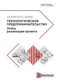 Технологическое предпринимательство. Этапы реализации проекта : учебное пособие ISBN 978-5-7038-5186-9