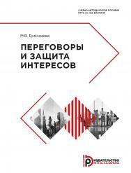 Переговоры и защита интересов : учебно-методическое пособие ISBN 978-5-7038-5204-0