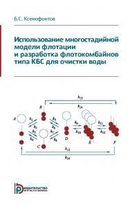 Использование многостадийной модели флотации и разработка флотокомбайнов типа КБС для очистки воды ISBN 978-5-7038-5220-0