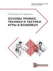 Основы правил, техники и тактики игры в волейбол : учебнометодическое пособие ISBN 978-5-7038-5229-3