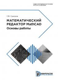 Математический редактор MathCAD. Основы работы : учебно-методическое пособие ISBN 978-5-7038-5239-2