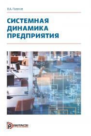 Системная динамика предприятия ISBN 978-5-7038-5269-9