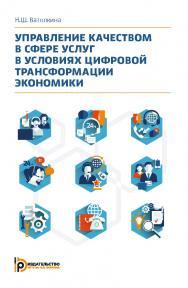 Управление качеством в сфере услуг в условиях цифровой трансформации экономики ISBN 978-5-7038-5271-2