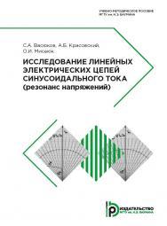 Исследование линейных электрических цепей синусоидального тока (резонанс напряжений) : учебно-методическое пособие ISBN 978-5-7038-5280-4