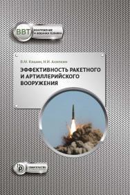 Эффективность ракетного и артиллерийского вооружения : учебное пособие ISBN 978-5-7038-5335-1