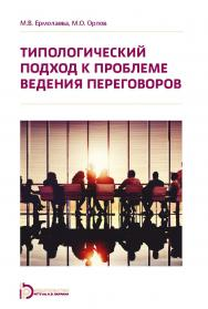 Типологический подход к проблеме ведения переговоров ISBN 978-5-7038-5336-8