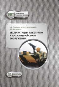 Эксплуатация ракетного и артиллерийского вооружения : учебник ISBN 978-5-7038-5481-5