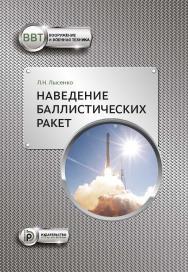 Наведение баллистических ракет : учебное пособие ISBN 978-5-7038-5502-7
