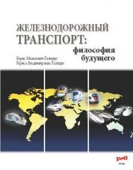 Железнодорожный транспорт: философия будущего ISBN 978-5-7042-2539-3