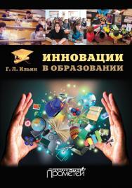 Инновации в образовании: Учебное пособие ISBN 978-5-7042-2542-3