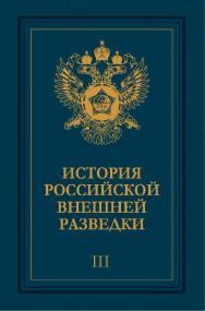 История российской внешней разведки: Очерки: В 6 т. – Т. III. 1933–1941 годы. ISBN 978-5-7133-1297-8