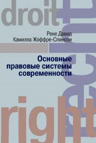 Основные правовые системы современности ISBN 978-5-7133-1340-1