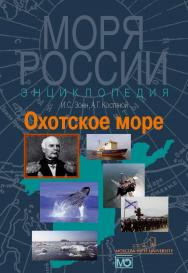 Охотское море. Энциклопедия ISBN 978-5-7133-1354-8