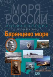 Баренцево море. Энциклопедия. ISBN 978-5-7133-1404-0