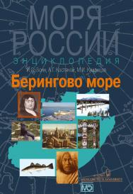 Берингово море. Энциклопедия ISBN 978-5-7133-1415-6