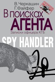 В поисках агента. Записки разведчика ISBN 978-5-7133-1420-0