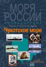 Чукотское море. Энциклопедия ISBN 978-5-7133-1422-4