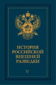 История российской внешней разведки: Очерки: В 6 т. – Т. V. 1945–1965 годы. ISBN 978-5-7133-1455-2