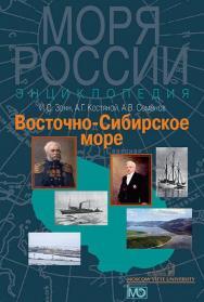 Восточно-Сибирское море. Энциклопедия ISBN 978-5-7133-1480-4