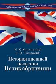 История внешней политики Великобритании: учебник ISBN 978-5-7133-1528-3