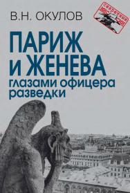 Париж и Женева глазами офицера разведки. – (Секретные миссии). ISBN 978-5-7133-1576-4