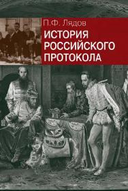 История российского протокола. – 3-е изд., испр. и доп. ISBN 978-5-7133-1612-9