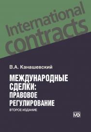 Международные сделки: правовое регулирование. — 2-е изд., перераб. и доп. ISBN 978-5-7133-1624-2