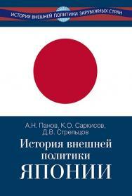 История внешней политики Японии 1868–2018 гг. ISBN 978-5-7133-1626-6