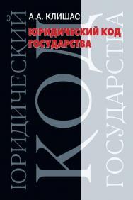 Юридический код государства: вопросы теории и практики ISBN 978-5-7133-1631-0