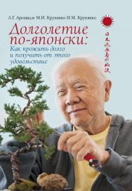 Долголетие по-японски: как прожить долго и получить от этого удовольствие. — (Серия «Удивительная Япония»). ISBN 978-5-7133-1633-4