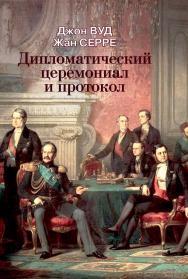 Дипломатический церемониал и протокол; пер. c англ. Ю.П. Клюкина, В.В. Пастоева, Г.И. Фомина. – 2-е изд. ISBN 978-5-7133-1636-5