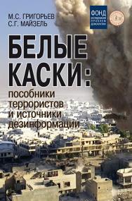 Белые каски: пособники террористов и источники дезинформации ISBN 978-5-7133-1641-9